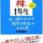 『はじめての株一年生~新・儲かるしくみ損する理由がわかる本~』ようやく本が発売になりました!