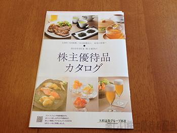 daiwa-grp201409