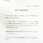 岡三オンライン証券から予想外のプレゼント!