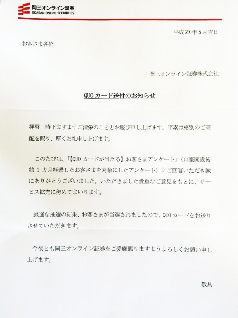 岡三オンライン証券 当選報告
