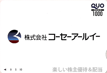 コーセーアールイーの株主優待品