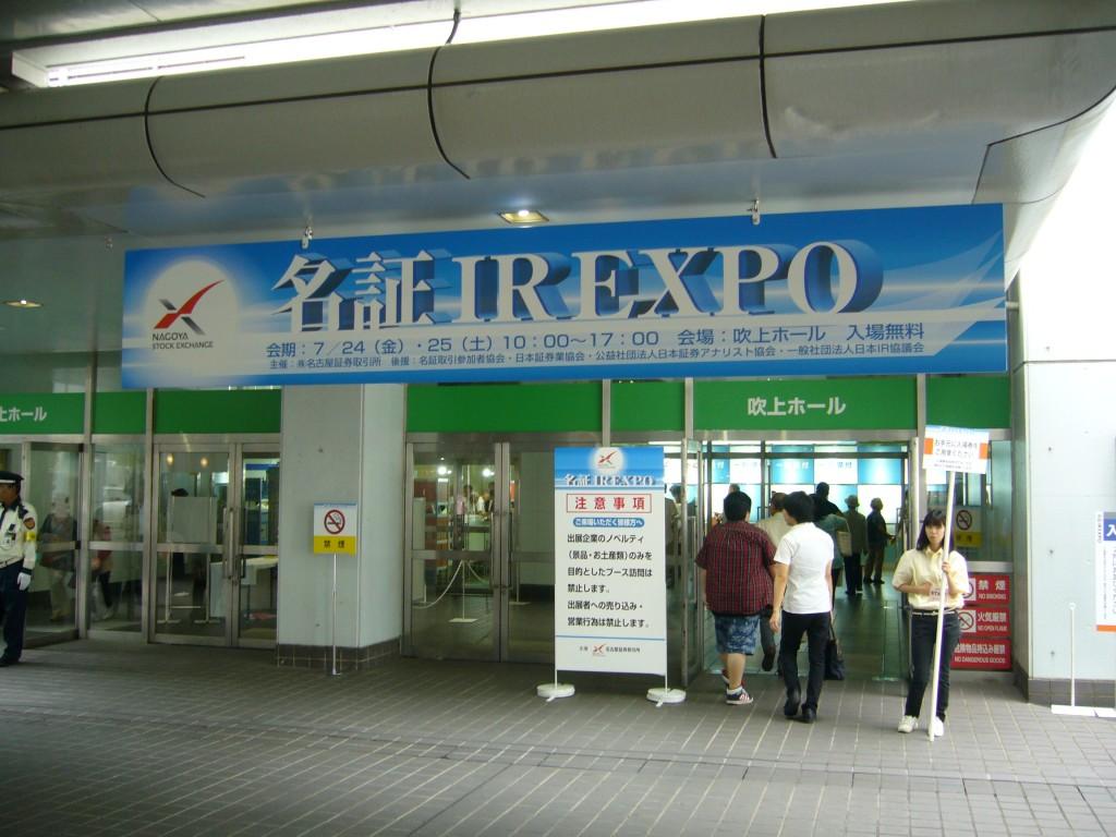 名証IRエキスポ2015入口