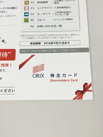 オリックスの株主優待品(株主カード)