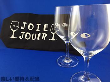 サンワの優待品-ワイングラスセット-