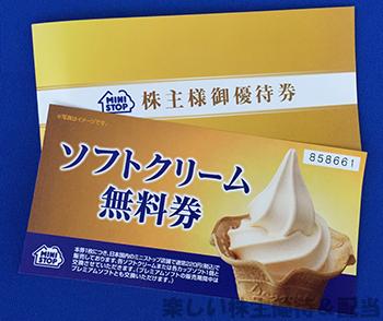 ミニストップの株主優待品(ソフトクリーム無料券)