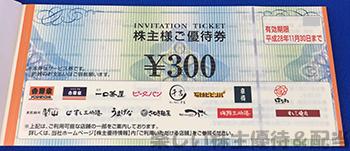 吉野家の株主優待(食事券3,000円相当)