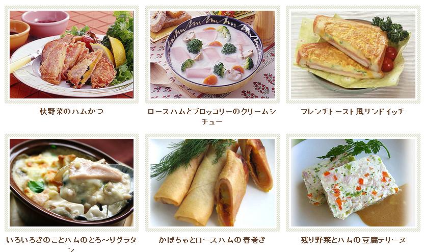 丸大食品料理レシピ