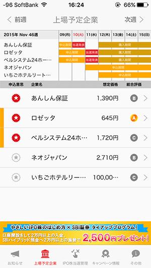 schedule_app