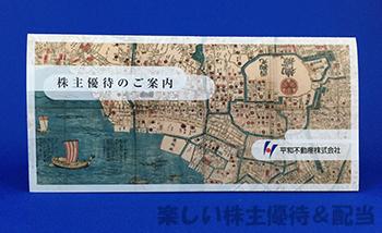 平和不動産の株主優待品(クオカード1,000円分)