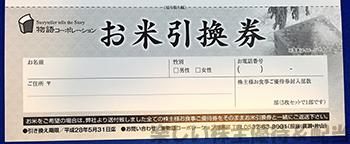 物語コーポレーション優待で同封されているお米引換券
