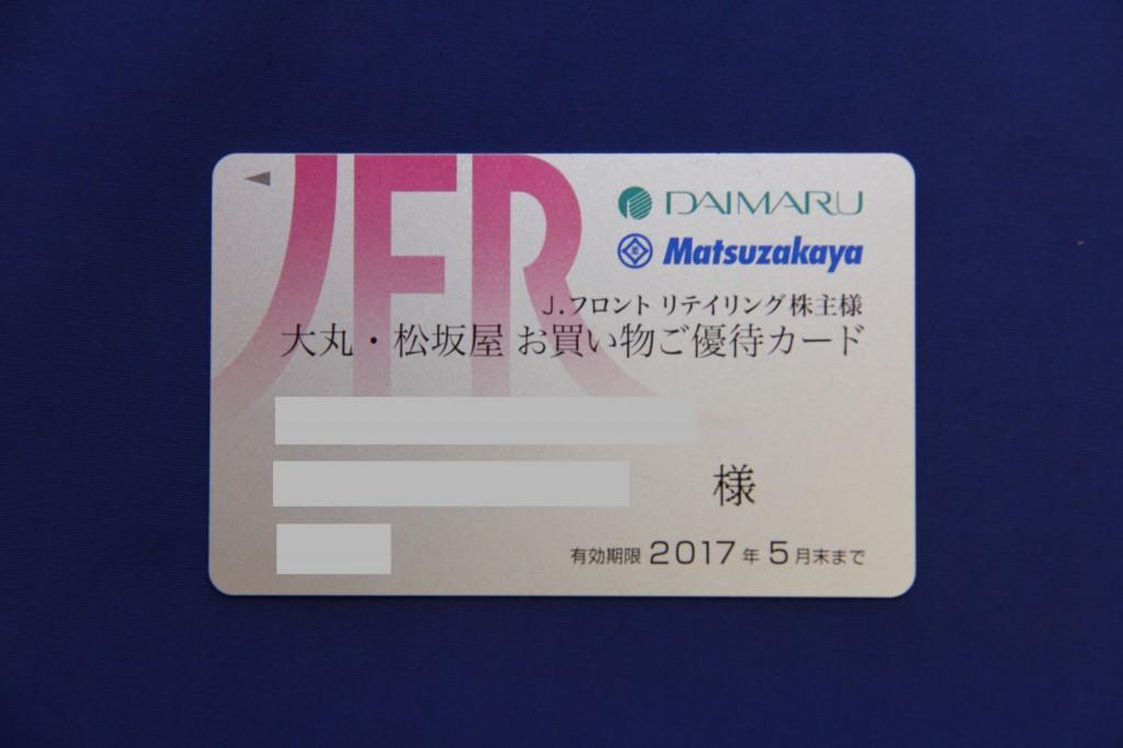 J.フロント リテイリング 株主優待 お買い物優待カード