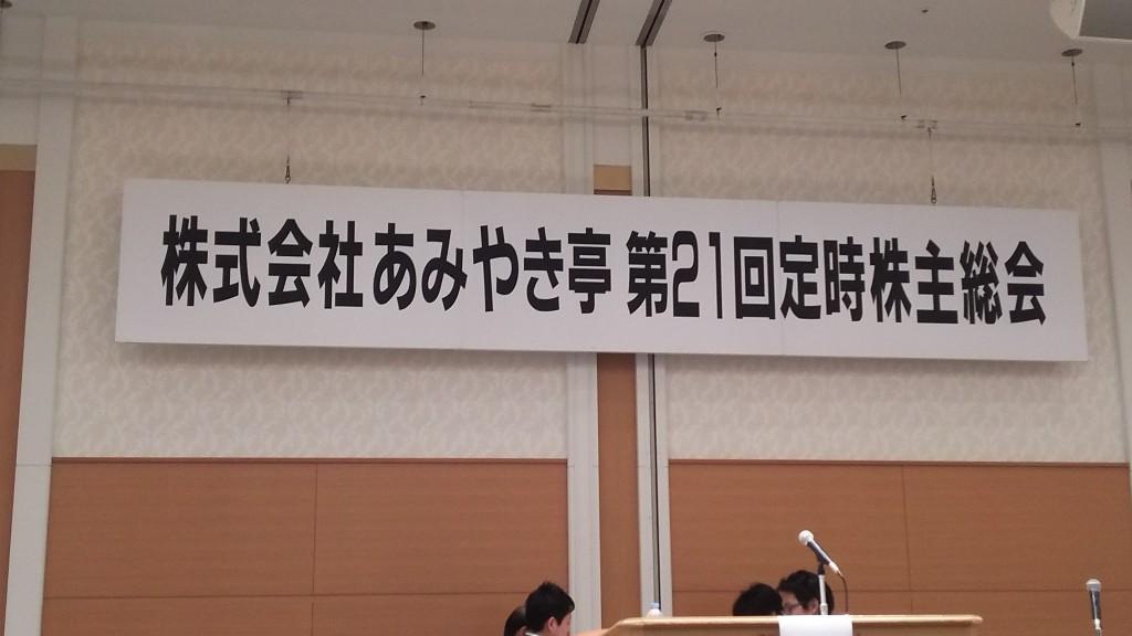 あみやき亭 株主総会 会場内