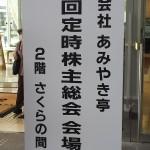 あみやき亭株主総会に行ってきました~優待のご紹介~