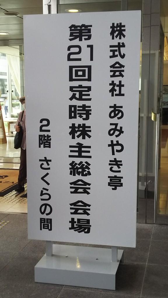 あみやき亭 株主総会 入口案内