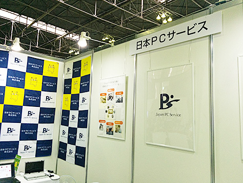 日本PCサービス株式会社のブース