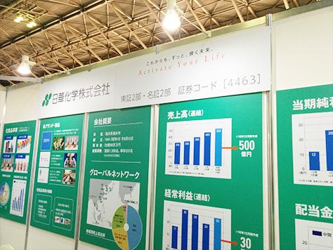 日華化学株式会社のブース
