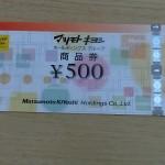 マツモトキヨシホールディングス、TOKAIホールディングスから優待が届きました!