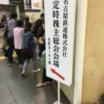名古屋鉄道の株主総会に行ってきました!