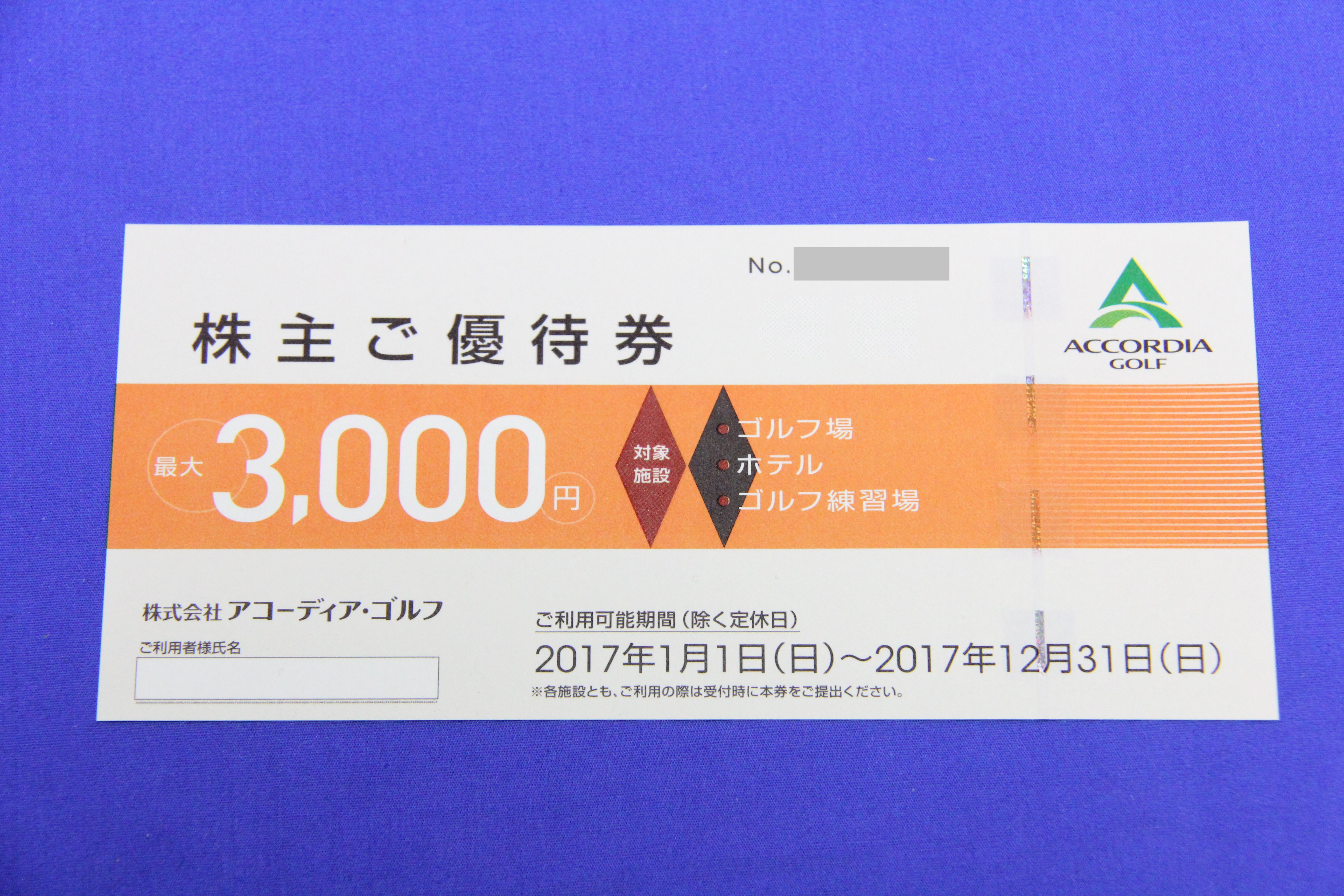 アコーディア・ゴルフ 株主優待