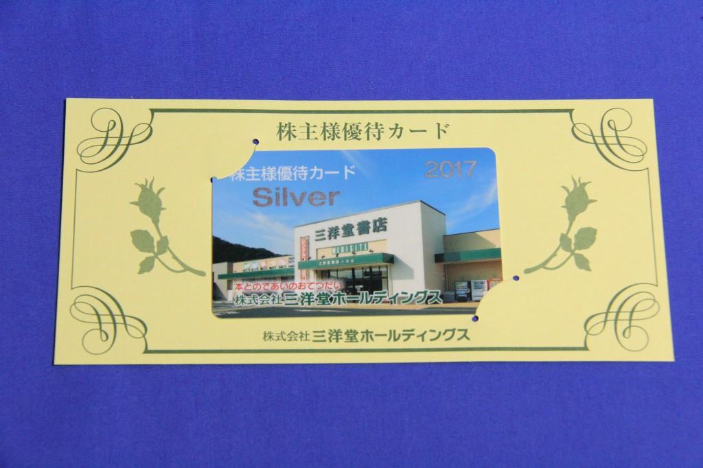 三洋堂ホールディングス 株主優待