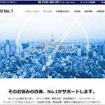 No.1(3562) ~IPO当選への挑戦~